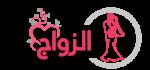 موقع زواج  عربي مجاني | الزواج الشرعي الإسلامي