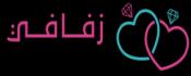 زفافي موقع زواج مجاني اسلامي